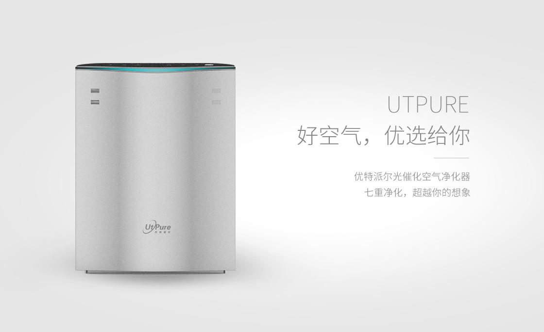 优特派尔-空气净化器全新上市
