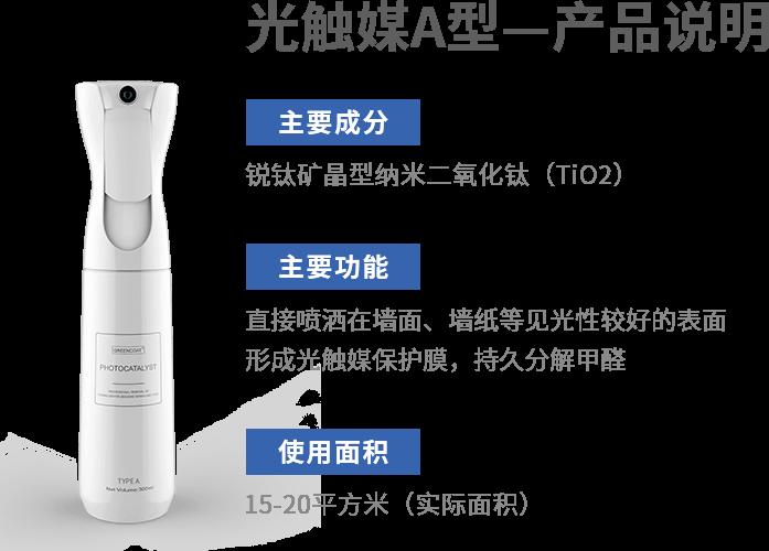 光触媒A型,产品说明