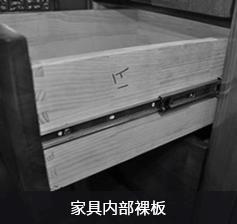 家具内部裸板