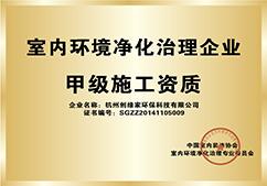 中国室内环境净化治理企业甲级施工资质