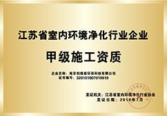 江苏省室内环境净化治理企业甲级施工资质