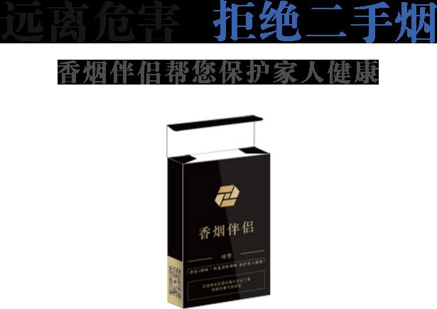 香烟伴侣帮您保护家人健康