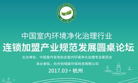 中國室內環境治理行業領導企業加盟