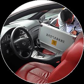 車內空氣檢測治理