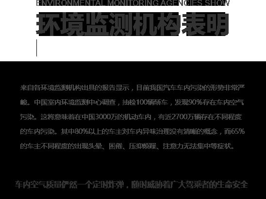环境监测机构表名
