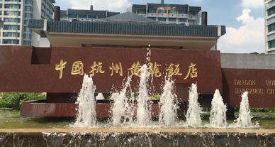 黄龙饭店外景图